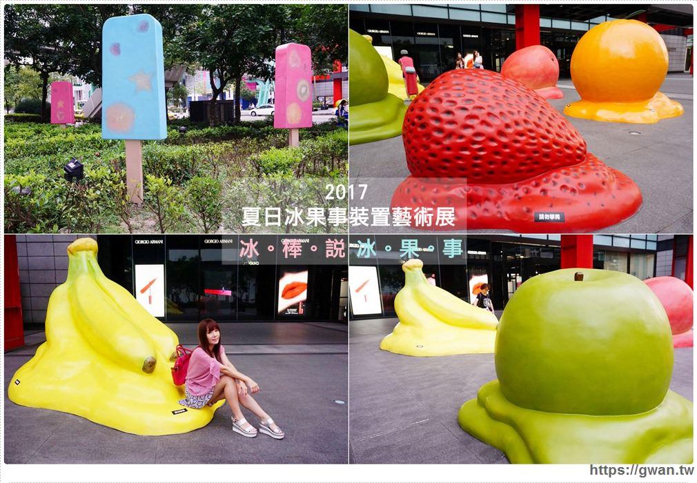 [限時展覽] 2017夏日冰果事裝置藝術展(全省展出) — 冰棒說、冰果事 | 街頭水果打造繽紛冰果室