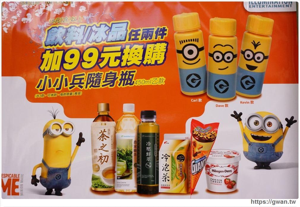 20170705133841 64 - 小小兵芒果牛奶冰沙來囉!! 7/5上市~三種杯款可收集