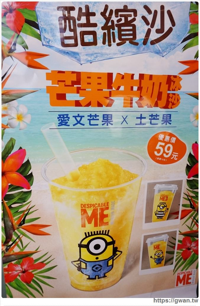 20170705133847 97 - 小小兵芒果牛奶冰沙來囉!! 7/5上市~三種杯款可收集