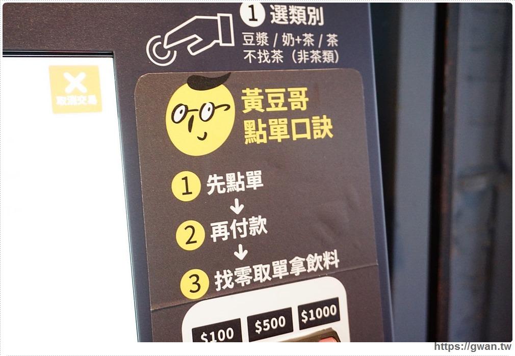20170705232128 48 - SOYes 黃豆哥 — 不是拉麵的特權~飲料也有自助點餐機