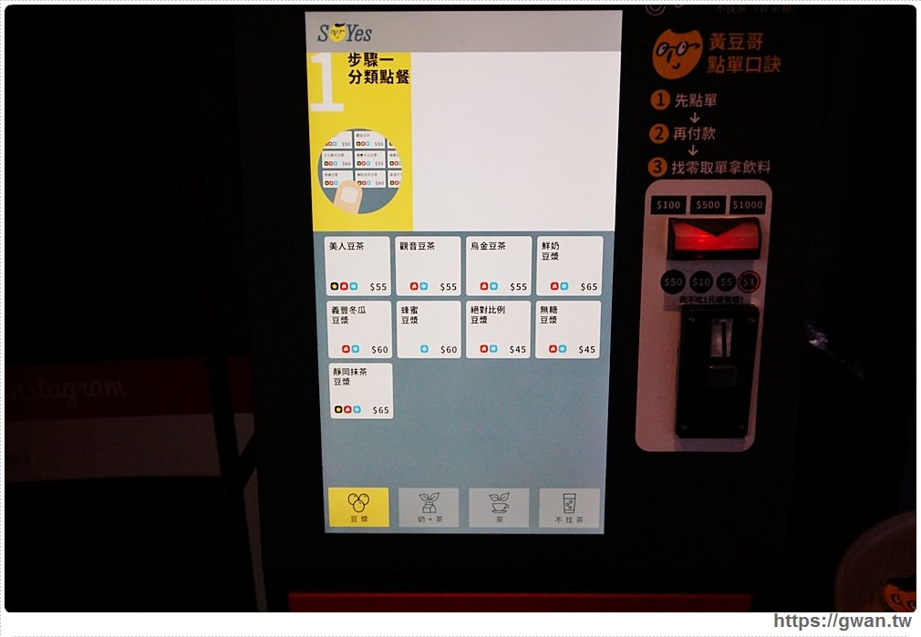 20170705232129 90 - SOYes 黃豆哥 — 不是拉麵的特權~飲料也有自助點餐機