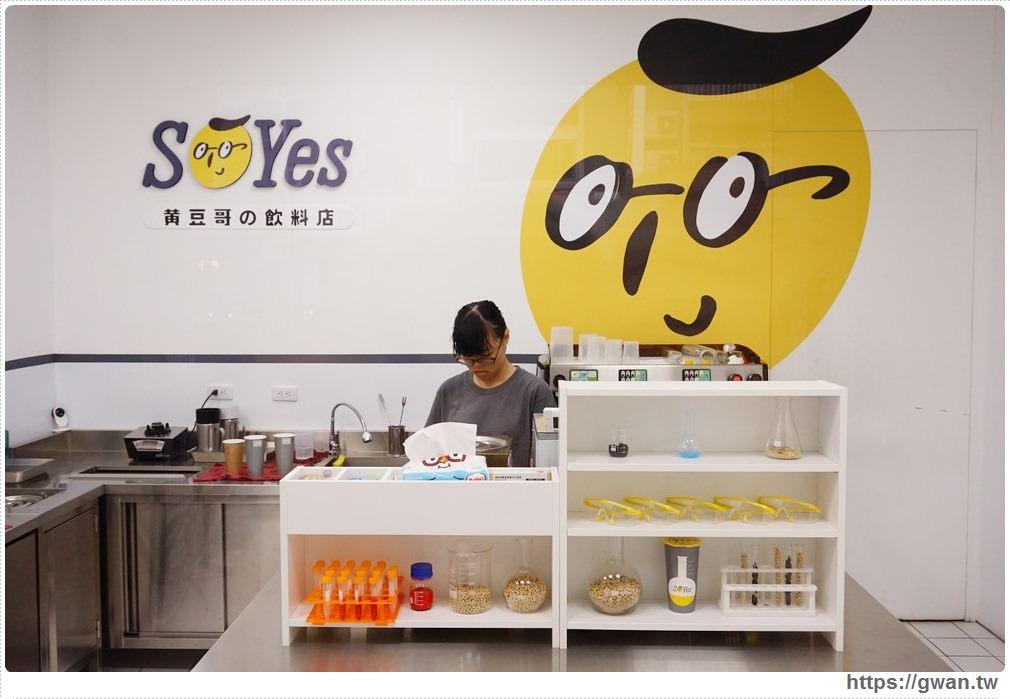 20170705232145 67 - SOYes 黃豆哥 — 不是拉麵的特權~飲料也有自助點餐機