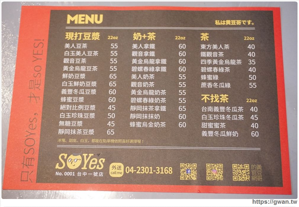 20170705232205 47 - SOYes 黃豆哥 — 不是拉麵的特權~飲料也有自助點餐機