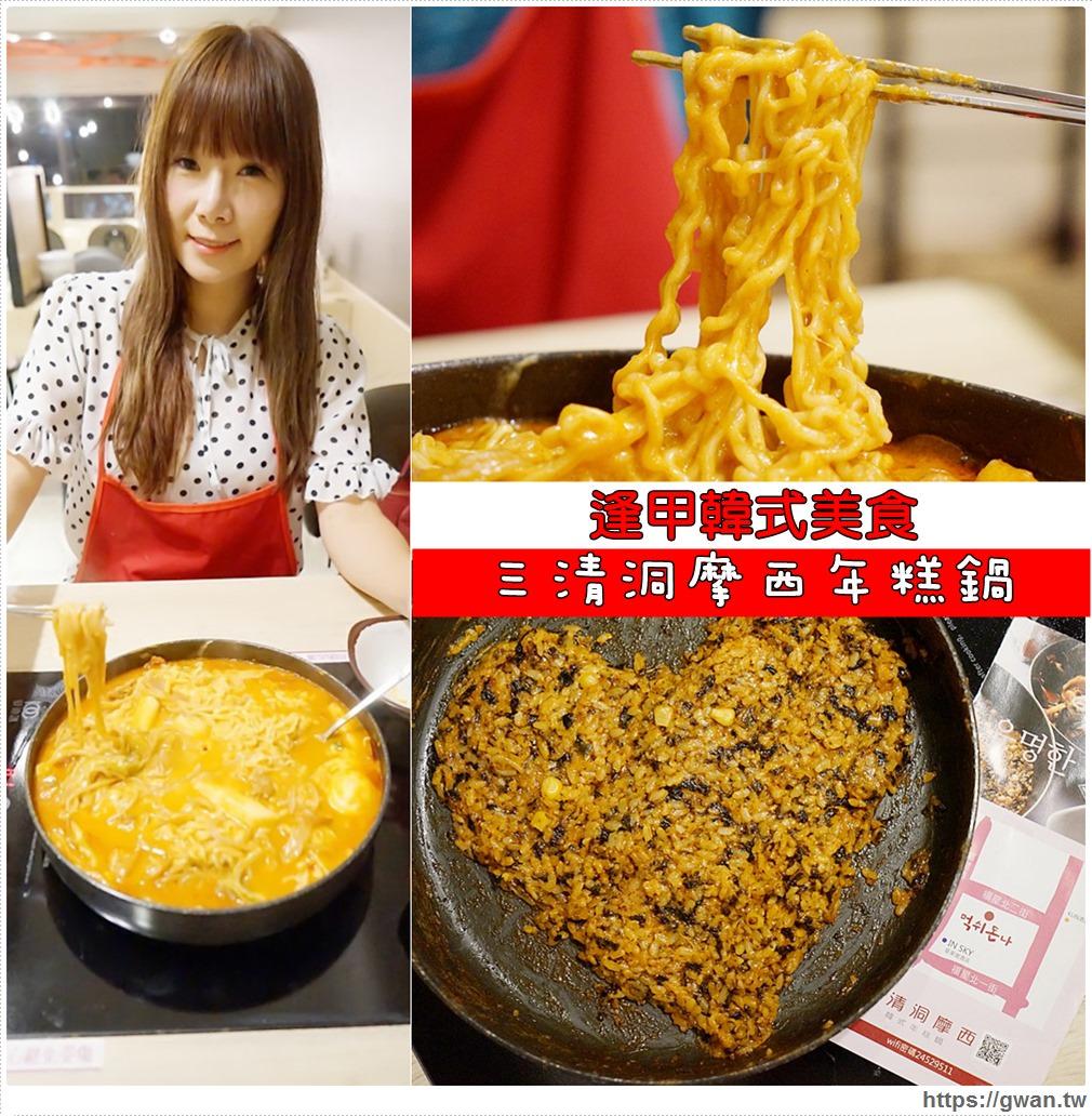 台中火鍋推薦 韓國三清洞摩西年糕鍋