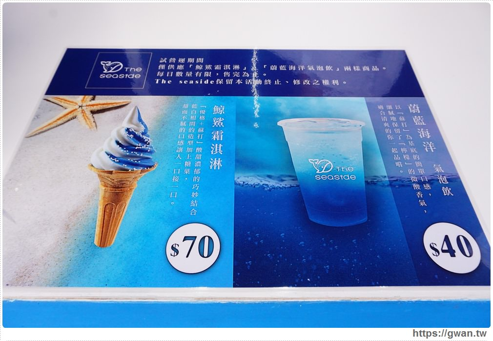 20170709140333 48 - The Seaside -- 一中新開幕 | 藍白相間的鯨鯊霜淇淋
