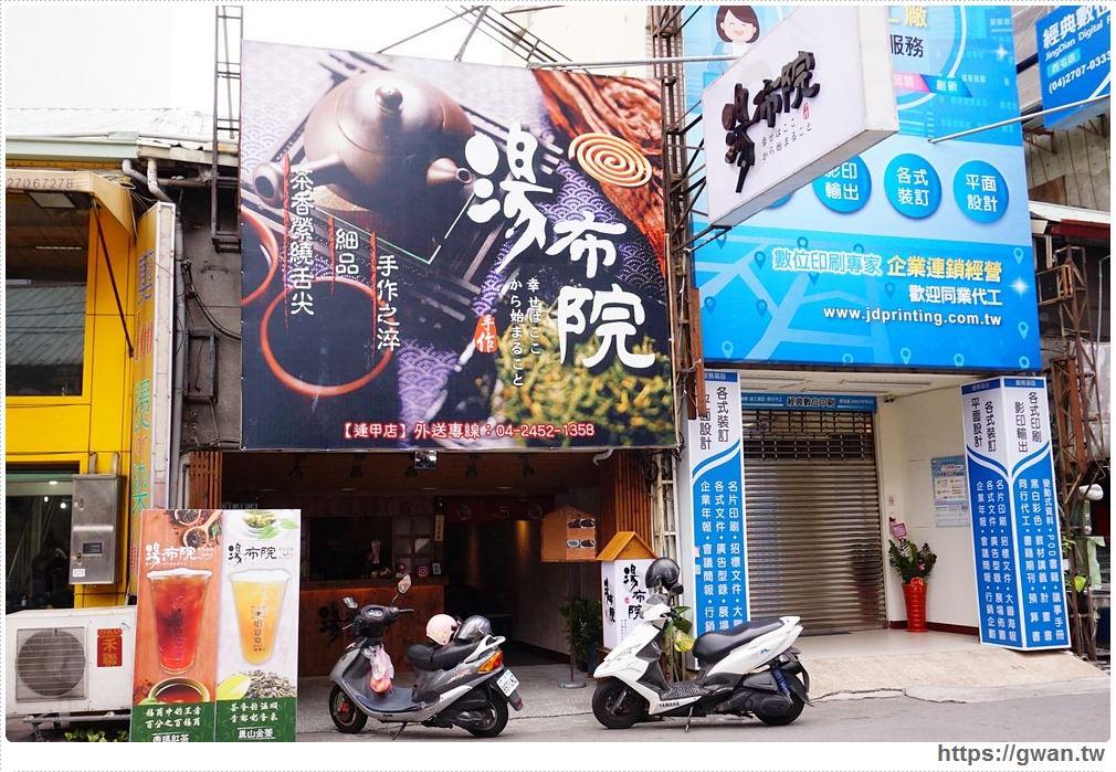 20170711132723 8 - 湯布院 -- 逢甲新開日式風格飲料店,還有拍照字卡