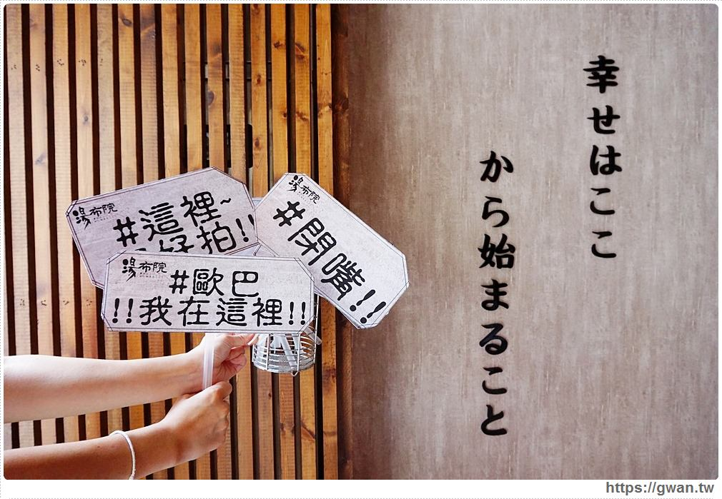 20170711132730 45 - 湯布院 -- 逢甲新開日式風格飲料店,還有拍照字卡