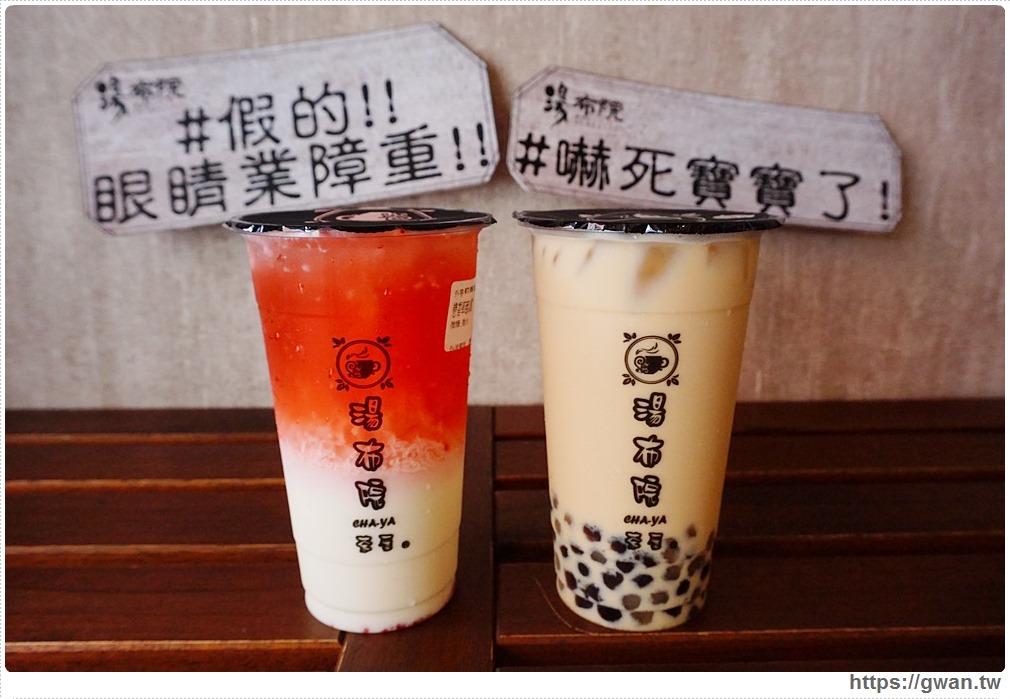 20170711132738 92 - 湯布院 -- 逢甲新開日式風格飲料店,還有拍照字卡