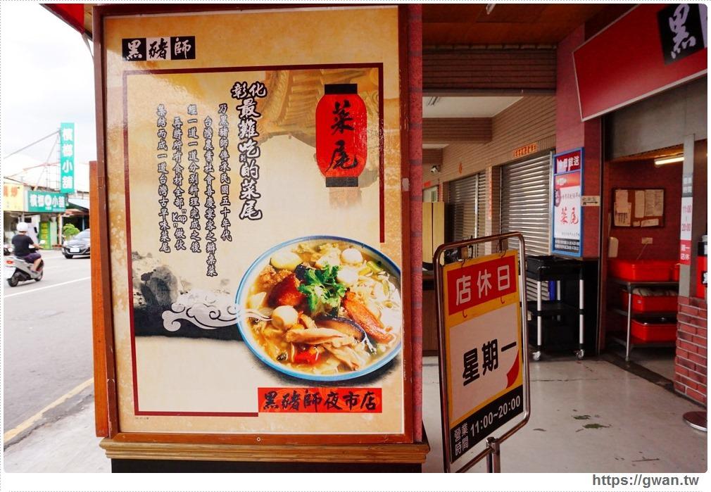 20170711200124 67 - 彰化最難吃的菜尾、爌肉飯,其實是….