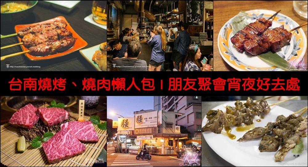 [台南美食攻略] 台南燒烤、燒肉懶人包 — 下班小酌、朋友聚會宵夜好去處