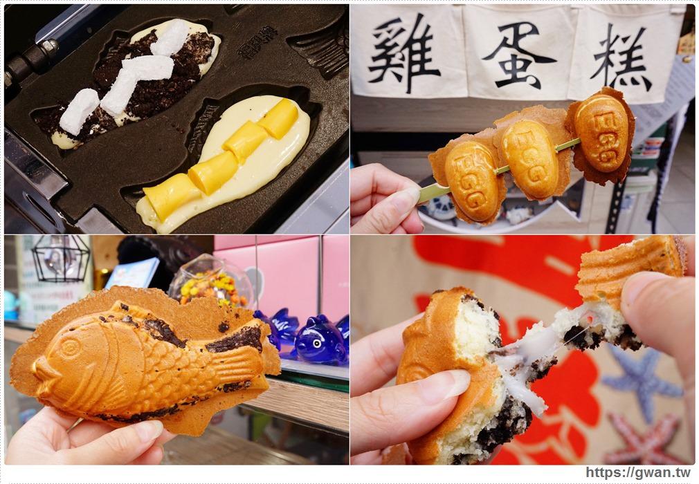 [台中美食●西屯區] 魚你同在 雞蛋糕、鯛魚燒 — 麵糊每日現打現作、口味超多的創意脆皮雞蛋糕 | 還有限定隱藏版呦
