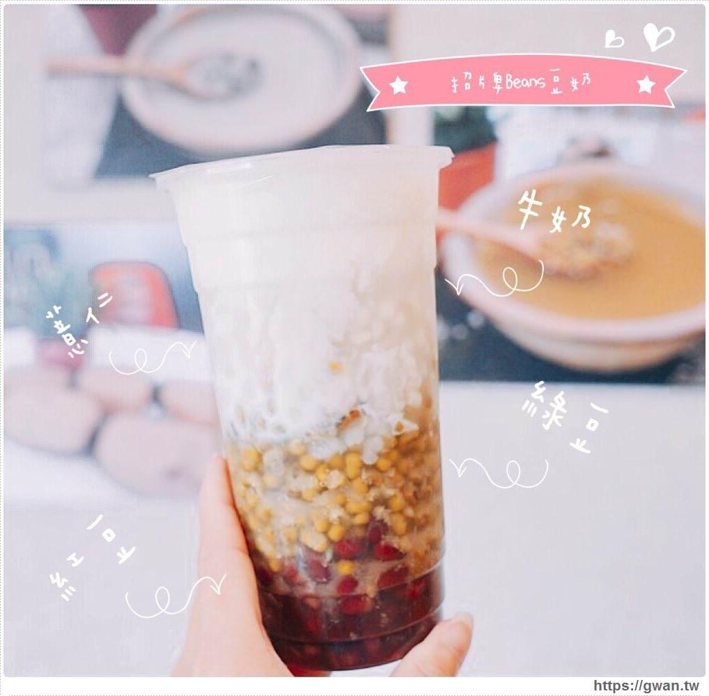 [台中中科美食●西屯區] Beans豆飲 — 這杯飲料誇張滿、熱壓吐司好爆漿 | 高雄30年在地老店來台中開店啦
