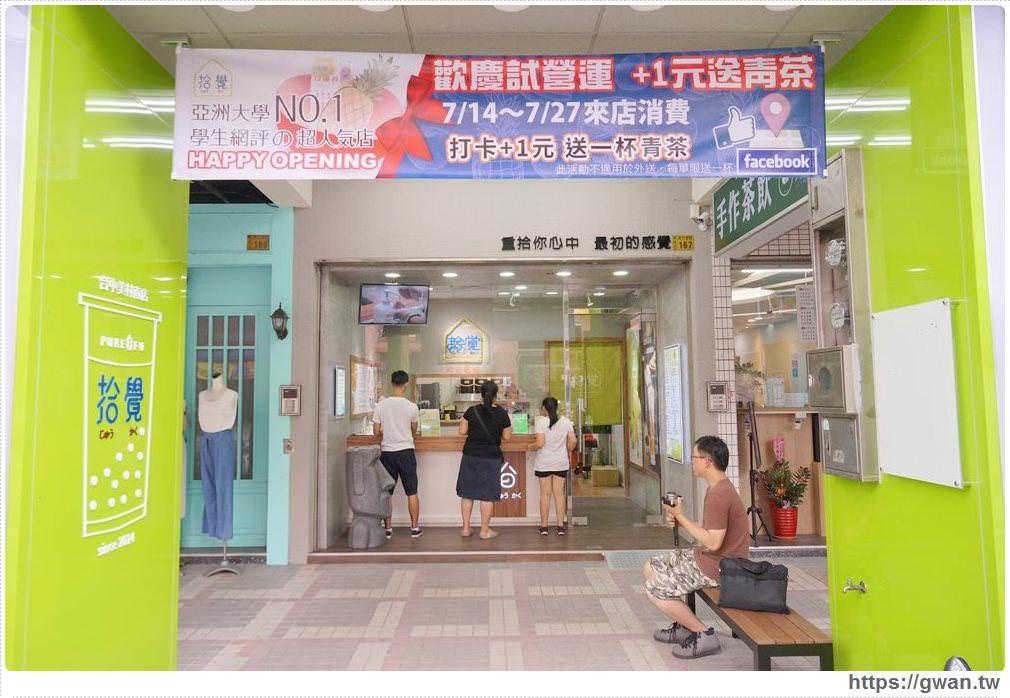 20170716143106 43 - 熱血採訪 | 拾覺細作輕飲 美村南店