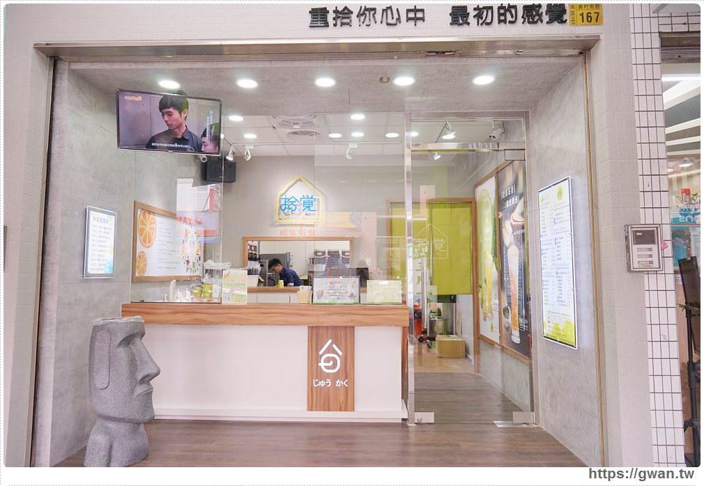 20170716143107 26 - 熱血採訪 | 拾覺細作輕飲 美村南店