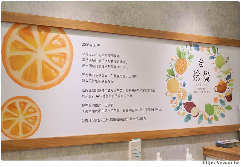 20170716143107 31 - 熱血採訪 | 拾覺細作輕飲 美村南店