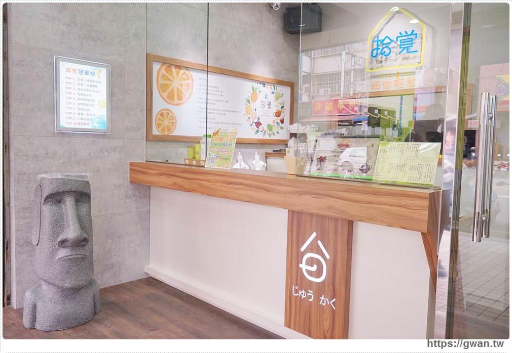20170716143109 64 - 熱血採訪 | 拾覺細作輕飲 美村南店