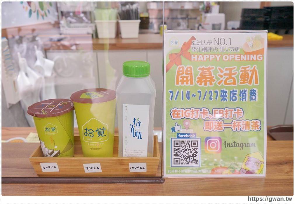 20170716143110 83 - 熱血採訪 | 拾覺細作輕飲 美村南店