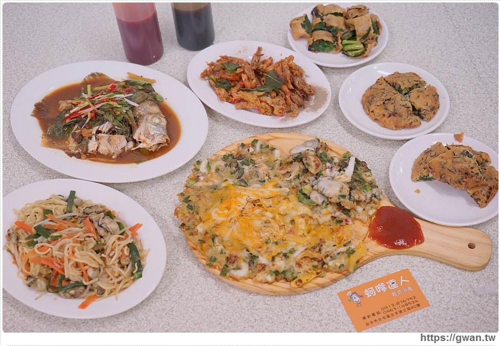 20170716180434 49 - 熱血採訪 | 蚵嗲達人 — 隱藏版再進化,會拉絲的海鮮蚵仔披薩