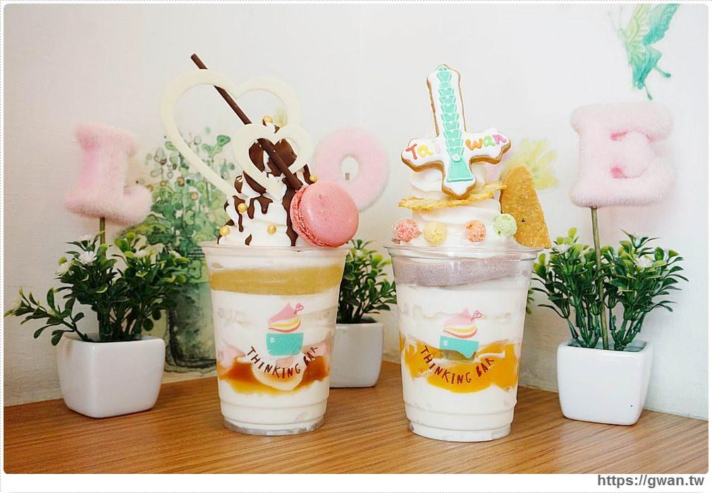[捷運美食●國父紀念館站] 思考吧 Thinking Bar — 把101大樓裝進杯子裡 | 結合愛心與台灣特色的美麗甜點