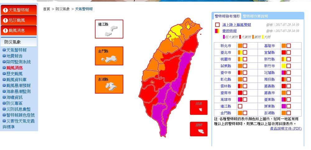 颱風放假公告│中颱尼莎來襲,台南7/29晚上確定停班停課囉,請做好防颱準備