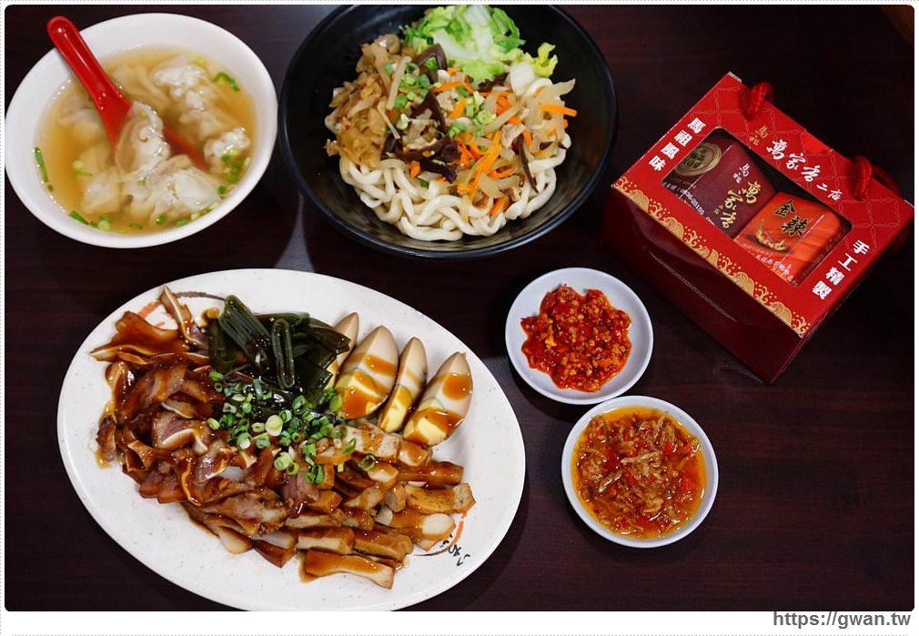 [馬祖美食●南竿] 萬家香二店–馬祖必吃特色早餐,一早就吃狗麵跟扁肉