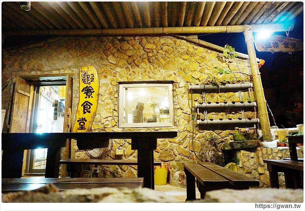 [馬祖美食●南竿] 蝦寮食堂 — 來蝦寮食堂吃飯兼瞎聊 | 馬祖唯一魚菜共生養殖