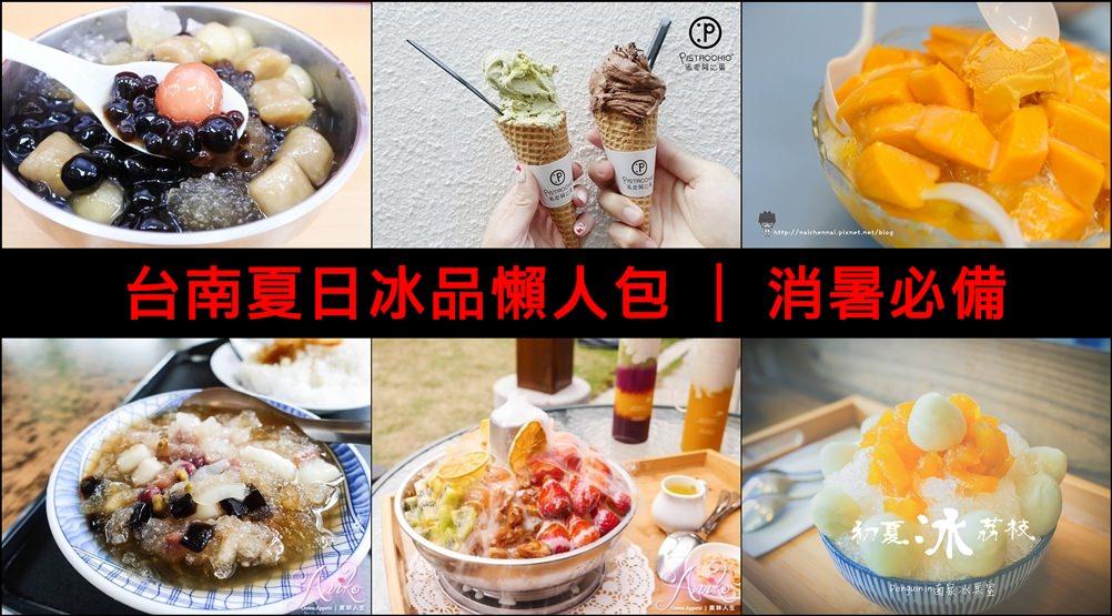 [台南美食攻略]  台南冰品懶人包 刨冰、綿綿冰、雪花冰、八寶冰都在這裡 | 夏日消暑必備