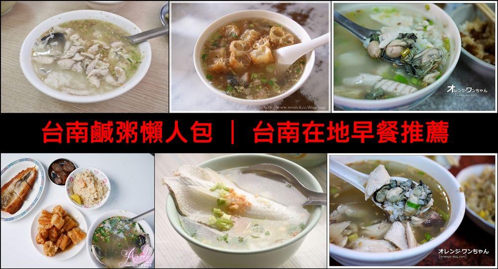 [台南美食攻略] 台南鹹粥懶人包 — 台南人的早餐文化,在地鹹粥美味推薦
