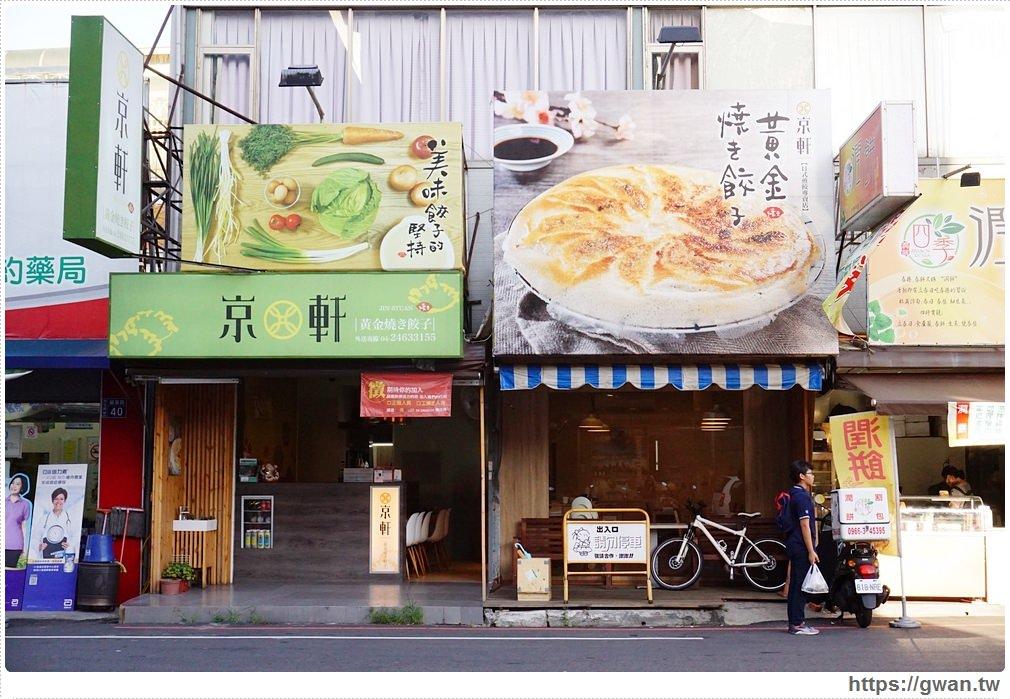 20170809211650 34 - 京軒黃金燒き餃子 | 澄清醫院附近的日式冰花煎餃