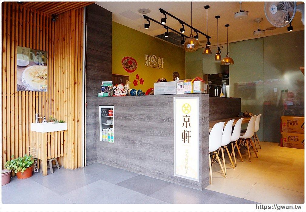 20170809211653 38 - 京軒黃金燒き餃子 | 澄清醫院附近的日式冰花煎餃