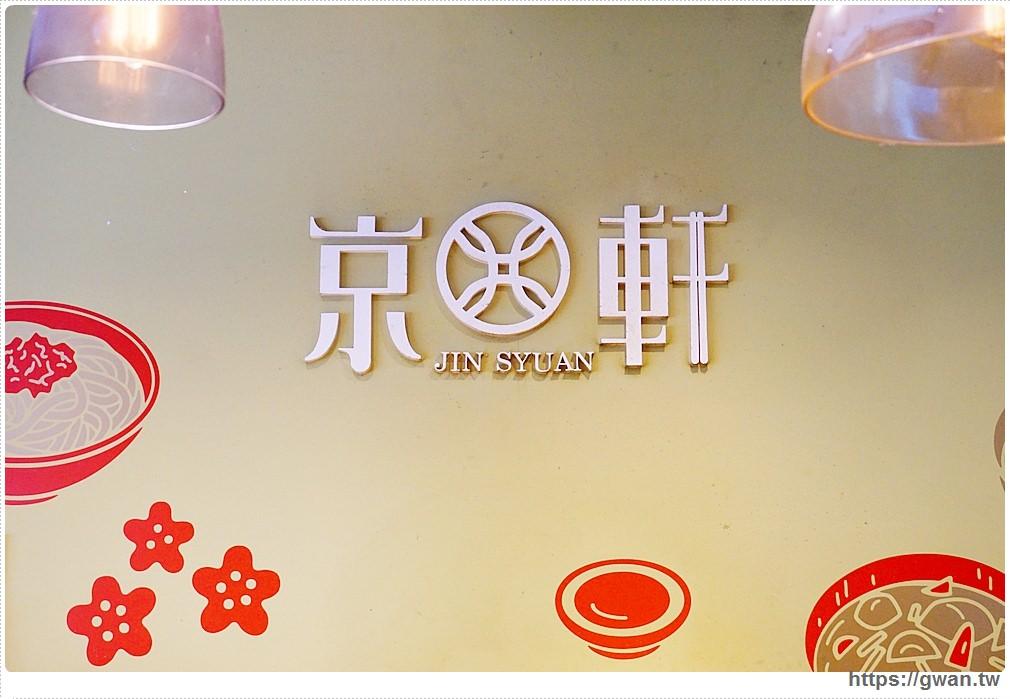 20170809211658 45 - 京軒黃金燒き餃子 | 澄清醫院附近的日式冰花煎餃