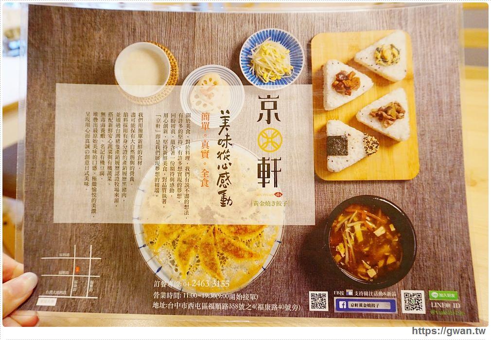 20170809211715 17 - 京軒黃金燒き餃子 | 澄清醫院附近的日式冰花煎餃