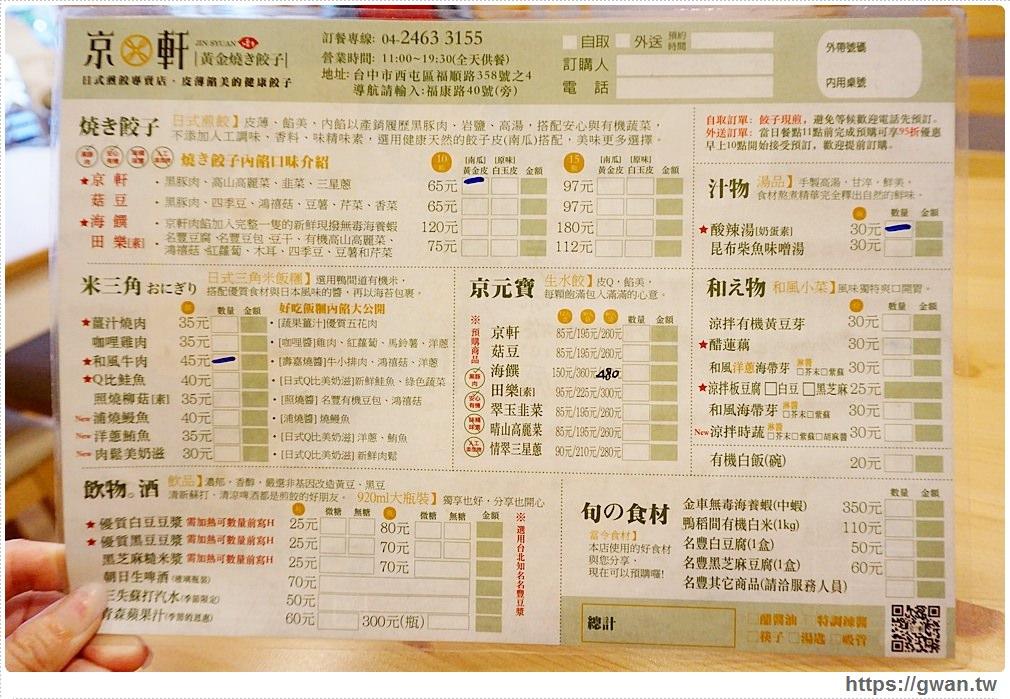 20170809211718 47 - 京軒黃金燒き餃子 | 澄清醫院附近的日式冰花煎餃