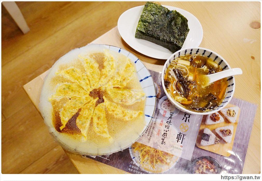 20170809211720 24 - 京軒黃金燒き餃子 | 澄清醫院附近的日式冰花煎餃