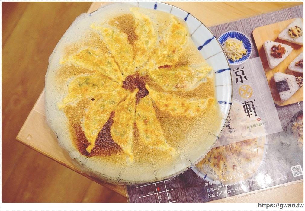 [台中美食●西屯區] 京軒黃金燒き餃子 — 澄清醫院附近的日式冰花煎餃 | 皮Q好吃,還有南瓜口味