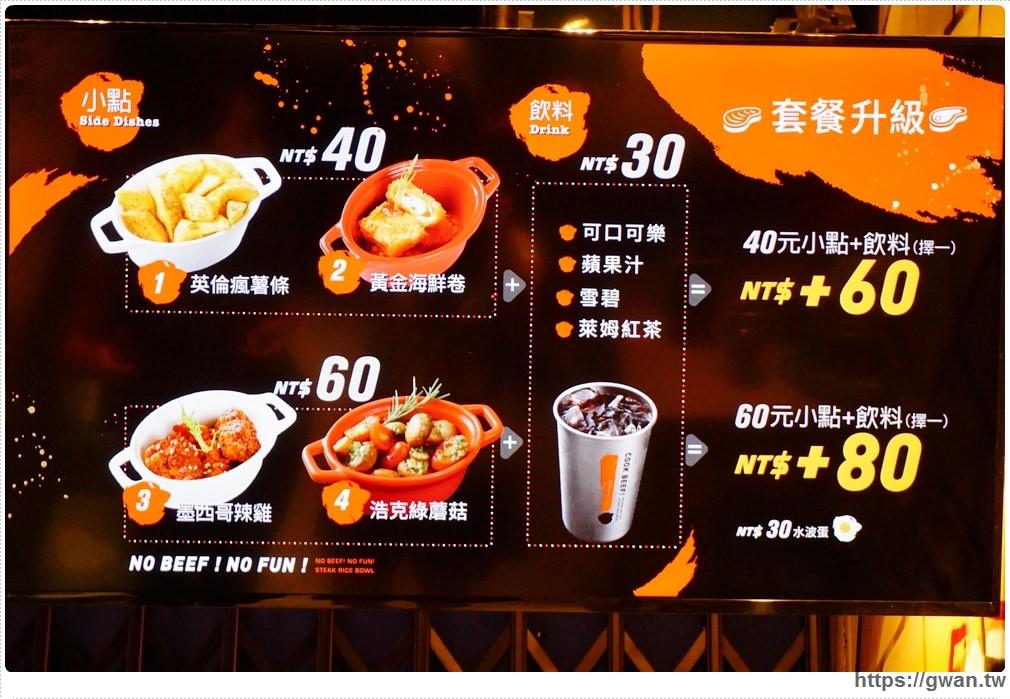 20170811014510 13 - 熱血採訪 | CooK BEEF 酷必牛排飯 — 台北開幕排到哭的牛排飯來台中囉