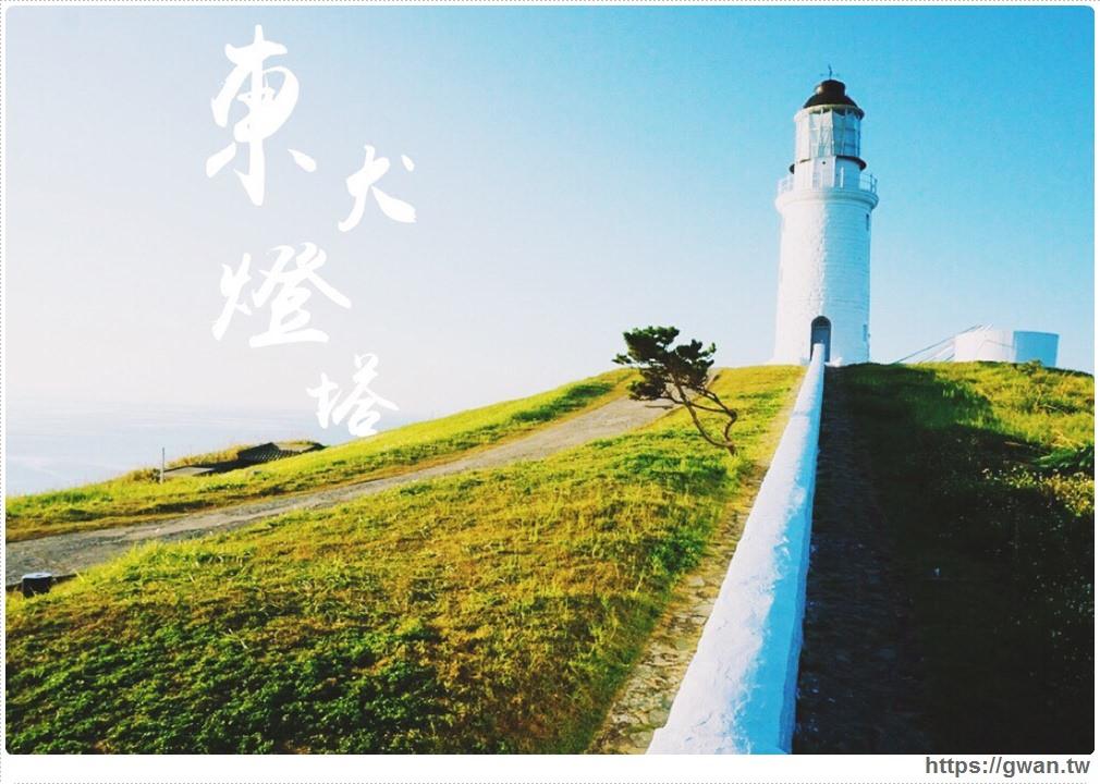 [馬祖景點●東莒] 東犬燈塔 — 台灣第一座花崗岩燈塔,台閩二級古蹟 | 傍晚看東莒夕照