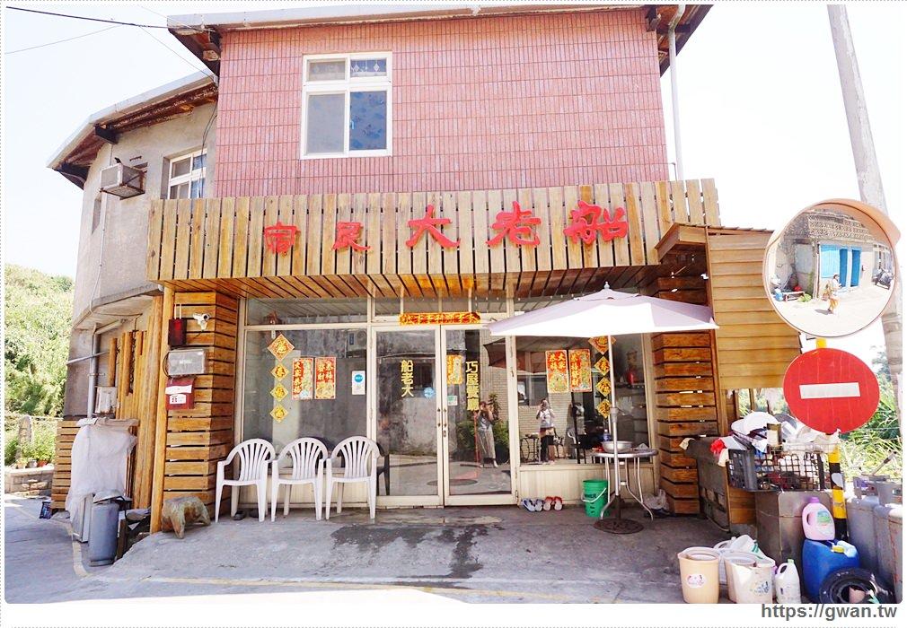 [馬祖住宿●東莒] 東莒船老大民宿 | 民宿結合餐廳與專業藍眼淚導覽,對面有好吃的國利豆花店