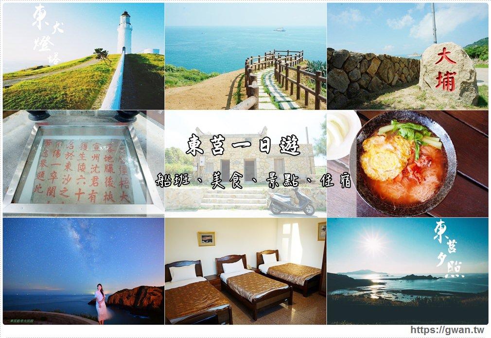 [馬祖小旅行] 東莒一日遊行程參考 — 船班、票價、美食、景點、住宿、藍眼淚拍攝點整理