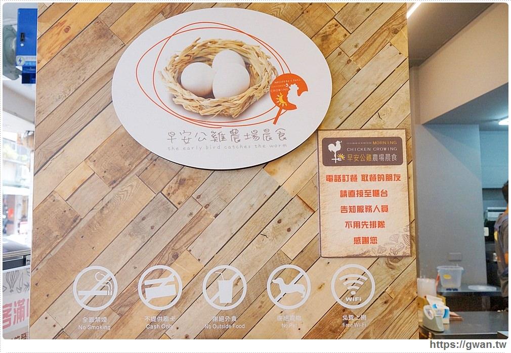 20170817155547 22 - 熱血採訪 | 早安公雞農場晨食 — 台中人氣早餐開新店