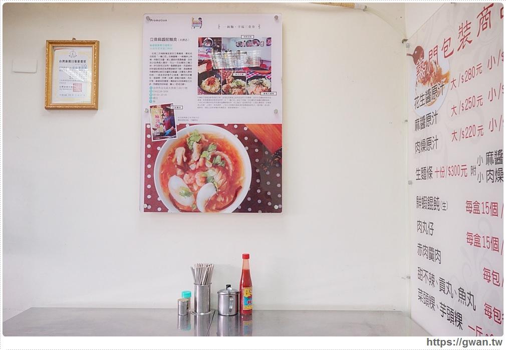 20170819205046 16 - 熱血採訪 | 立偉麻醬館麵食(太原店) — 招牌一麵三吃自己淋麻醬