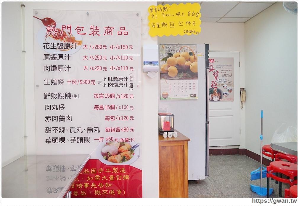 20170819205048 95 - 熱血採訪 | 立偉麻醬館麵食(太原店) — 招牌一麵三吃自己淋麻醬