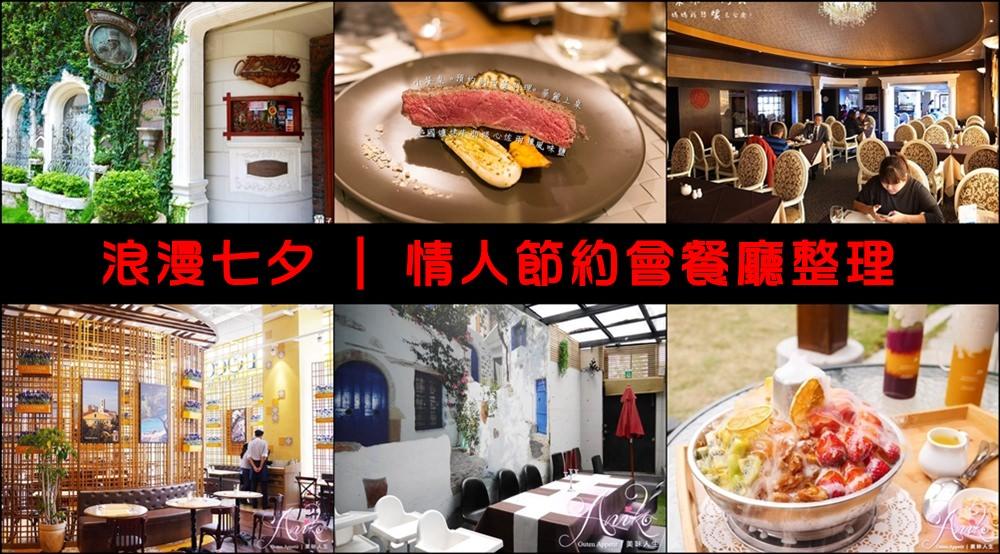 [情人節特輯] 男孩快私藏名單,適合浪漫七夕的情人節約會餐廳 | 台南約會餐廳