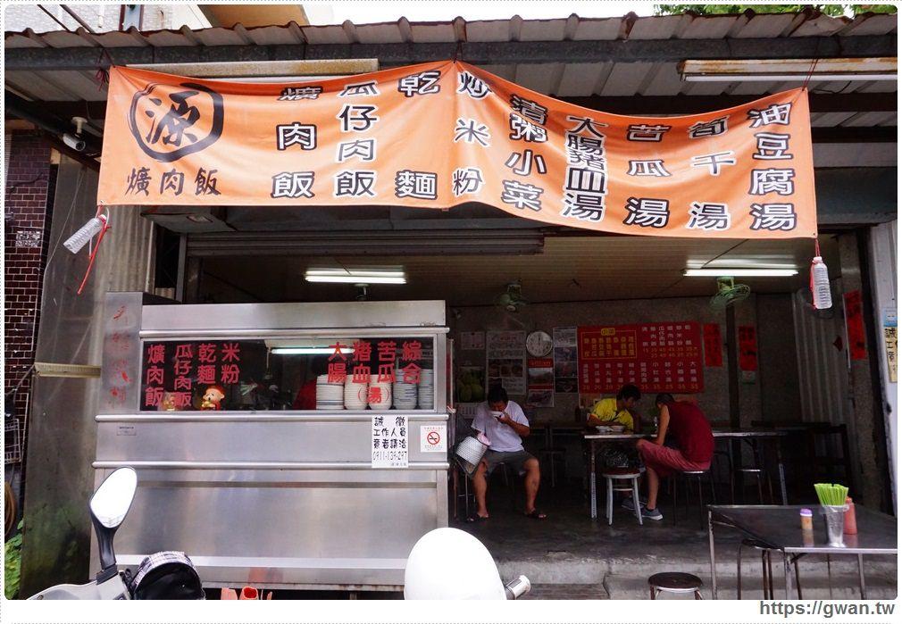 20170906223028 49 - 源 爌肉飯 — 近40年老店,每樣約20~35元