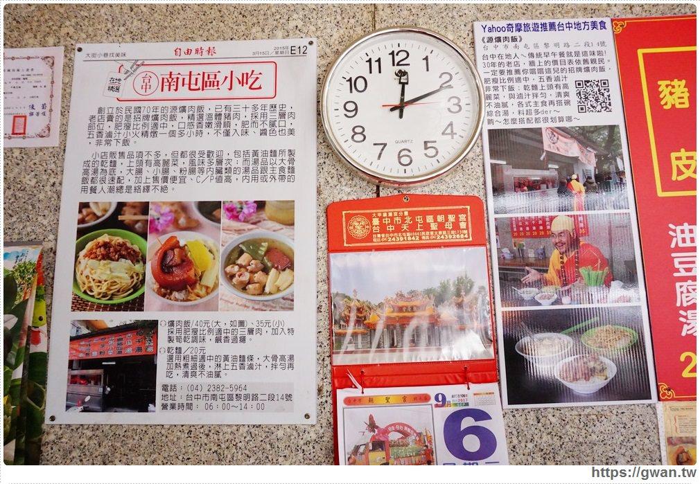 20170906223037 91 - 源 爌肉飯 — 近40年老店,每樣約20~35元