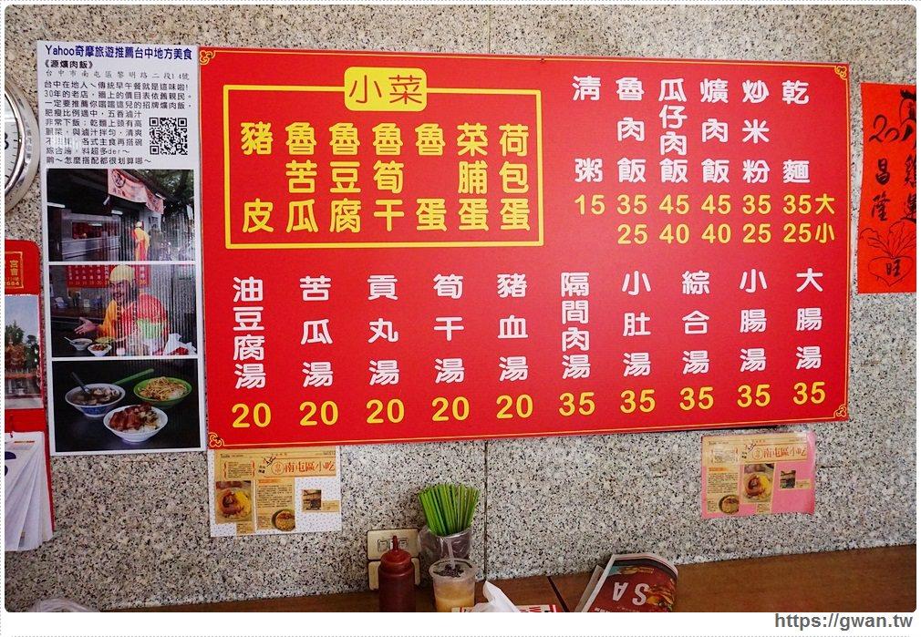 20170906223040 99 - 源 爌肉飯 — 近40年老店,每樣約20~35元