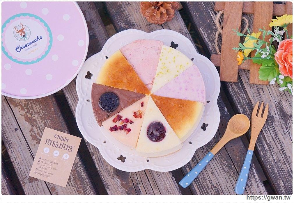 20170911011354 35 - 熱血採訪 | 台中齊益烘焙坊 — 七重奏乳酪蛋糕、綜合糕點派對、曲奇佐水滴餅乾