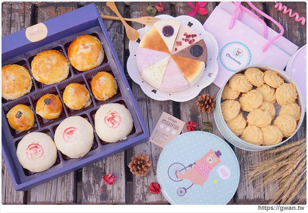 [中秋節伴手禮推薦] 台中齊益烘焙坊 — 七重奏乳酪蛋糕、綜合糕點派對、曲奇佐水滴餅乾