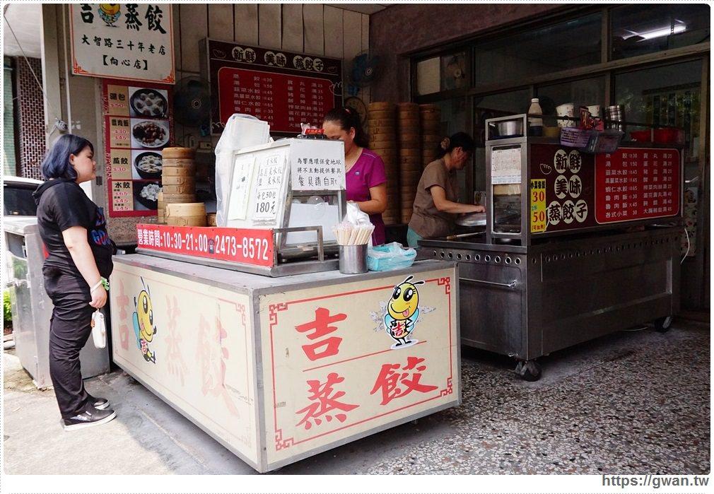 20170917000451 1 - 吉蜂蒸餃 — 一籠蒸餃只賣30元,湯包小心會爆漿