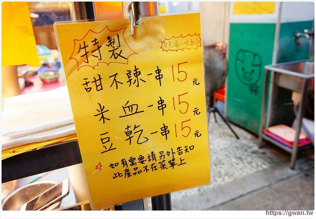 20170917005759 10 - 鹽酥豬 — 沒看錯~這裡有賣鹽酥豬,煉奶地瓜也好特別!!